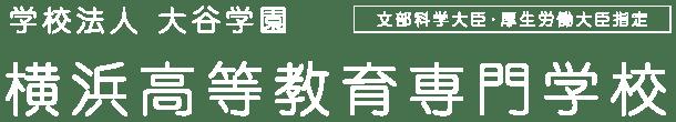 横浜高等教育専門学校